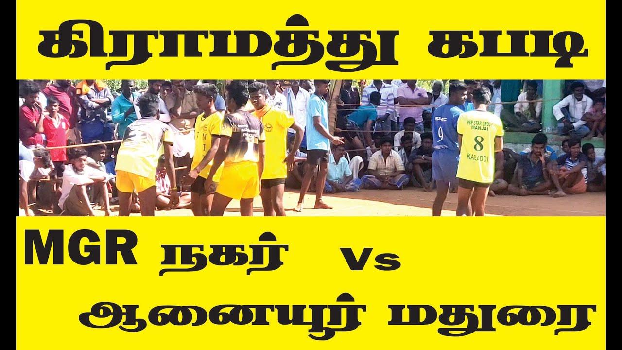 Download ஆணையூர்(Aanaiur) vs MGR நகர்(MGR Nagar) in Serveedu #LocalProKabaddiTamilnadu -03/2020