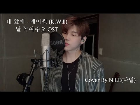 [Cover By NILE(나일)] 케이윌 (K. Will) - 네 앞에 (Right In Front Of You) [날 녹여주오 OST]