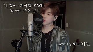 Gambar cover [Cover by NILE(나일)] 케이윌 (K. will) - 네 앞에 (Right In Front Of you) [날 녹여주오 OST]