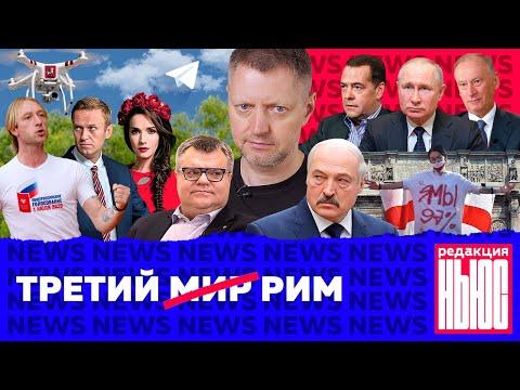 Редакция. News: День парада, выборы в Беларуси, амнистия телеграма