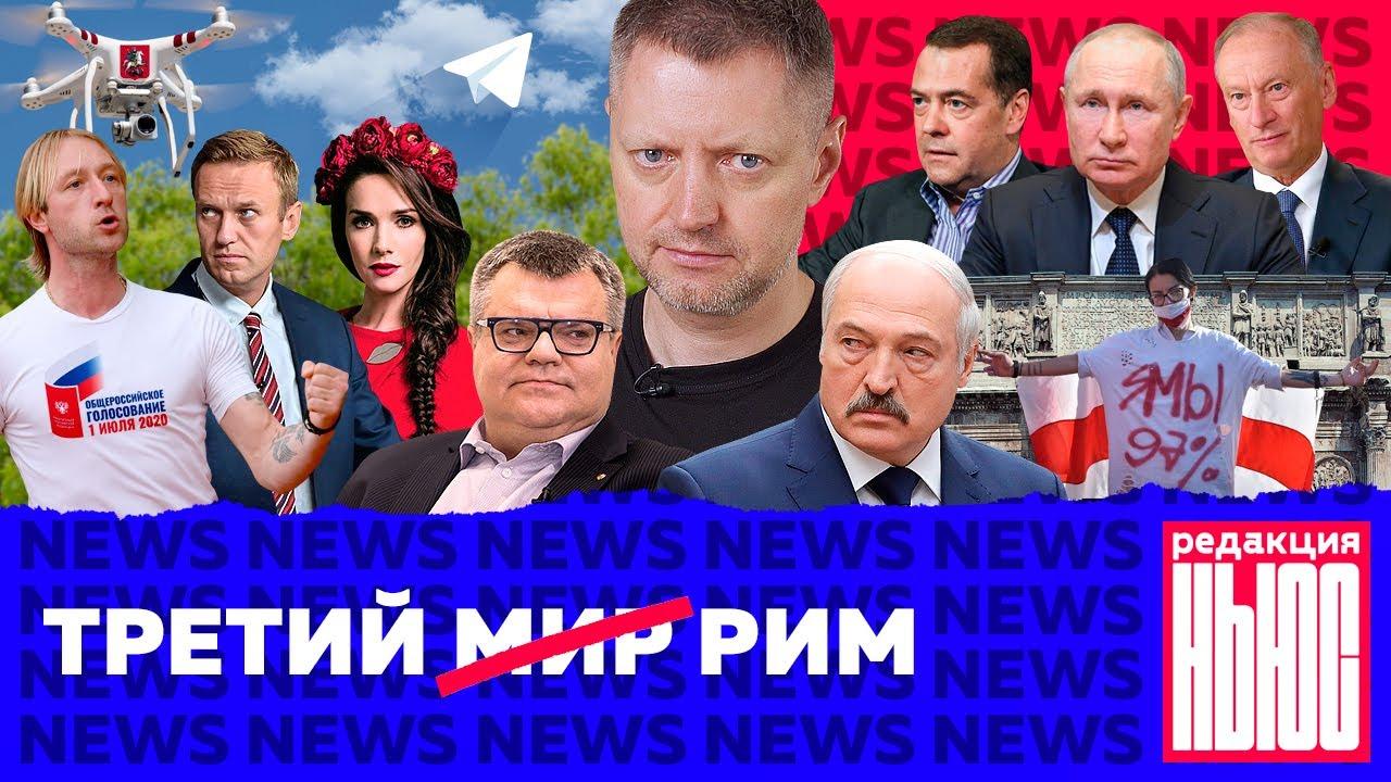 Редакция. News от (21.06.2020)  День парада, выборы в Беларуси, амнистия телеграма