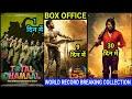 KGF VS Vinaya Vidheya Rama | KGF Box office Collection,Vinaya Vidheya Rama Collection,Total Dhamaal