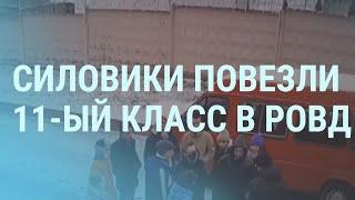 С музыкой и вейпом. Силовики едут на разгон протестов | УТРО | 14.12.20