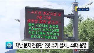 '재난 문자 전광판' 2곳 추가 설치  …