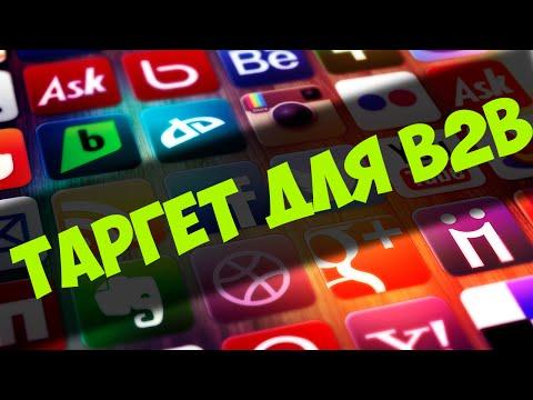 видео: Таргетированная реклама для b2b. Как настроить?