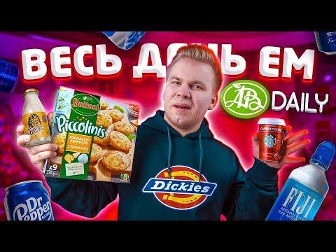 Весь день ем продукты АВ DAILY / Дороже, чем Азбука Вкуса!