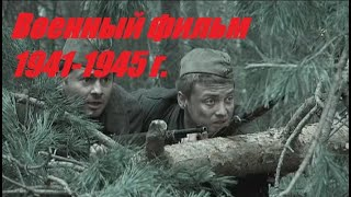 ФИЛЬМ ПРО ПАРТИЗАН И РАЗВЕДЧИКОВ.  ОЧЕНЬ СИЛЬНЫЙ ВОЕННЫЙ ФИЛЬМ 1941 Г MyTub.uz TAS-IX