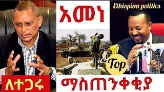 Ethiopian Top information -  የደብረ ፅዮን አስቂኝ መግለጫ ህዝቡን ተቆጣ ህግ አክብር አለ ።