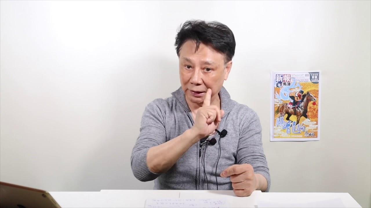 欣賞 梁定華…多謝!!【2019.01.16 賽前點睇 | Pre race talks】