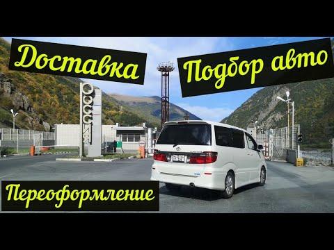 Автомобили из Армении! Подбор! Оформление и Доставка до Владикавказа. Отзывы!!!