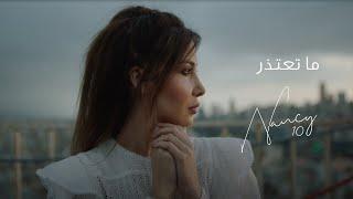 Nancy Ajram - Ma Te'tezer (Official Lyric Video) / نانسي عجرم - ما تعتذر