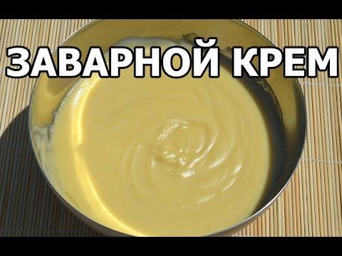 Как приготовить заварной крем. Сделать рецепт заварного крема просто от Ивана без регистрации и смс