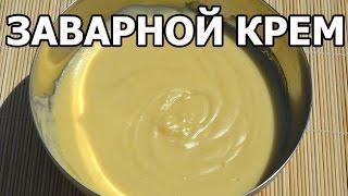 Как приготовить заварной крем. Сделать рецепт заварного крема просто от Ивана!(МОЙ САЙТ: http://otvano.ru/ ☆ Рецепты тортов: https://www.youtube.com/watch?v=6MEp6fDdiX8&list=PLg35qLDEPeBRIFZjwVg2MQ0AD-8cPasvU ..., 2014-10-13T06:19:19.000Z)