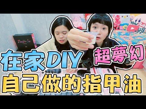 【開箱DIY】自己在家動手做指甲油 光療美甲 夢幻 DIY 指甲油製作| 可可酒精