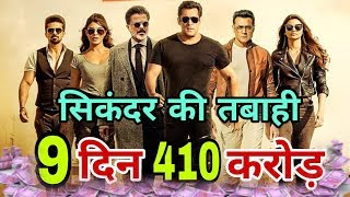 Race 3 Ninth Day Box Office Collection | Total Profit | Salman Khan, Jacqueline Fernandez