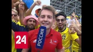 Сочи – наш город! Шведские фанаты уверены в успехе - Россия 24