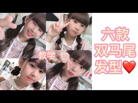 【教学】六款双马尾发型!超Kawaii!