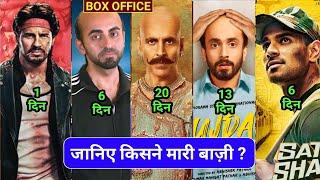Housefull 4 Full Movie Collection,Housefull 4 Box Office Collection, Housefull 4 Movie, Akshay kumar