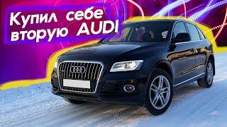 Купил себе Audi Q5! Что смотреть перед покупкой, как узнать реальный пробег Audi?! Автопоиск74.