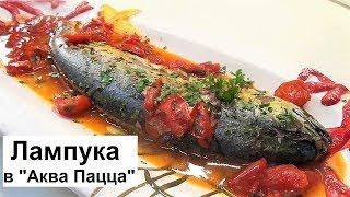 Как Приготовить Рыбу по итальянски. Лампука | Lambuga alla Mediterranea