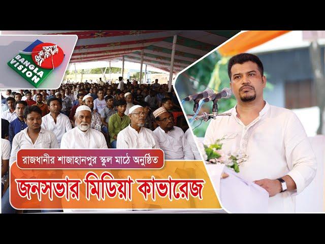 বাংলাভিশনকে ধন্যবাদ জানাই মিডিয়া কাভারেজ দেওয়ার জন্য। Thanks to Banglavision TV channel.