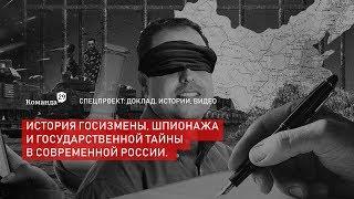 История госизмены и шпионажа в современной России. Трейлер