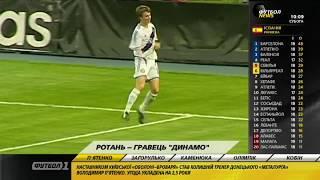 Ротань будет выступать в Динамо до конца сезона