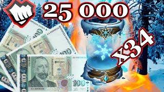ИЗХАРЧИХ 300лв ЗА RIOT POINTS! CAPSULE OPENING