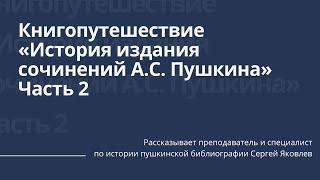 Книгопутешествие: история издания сочинений А.С. Пушкина. Часть 2