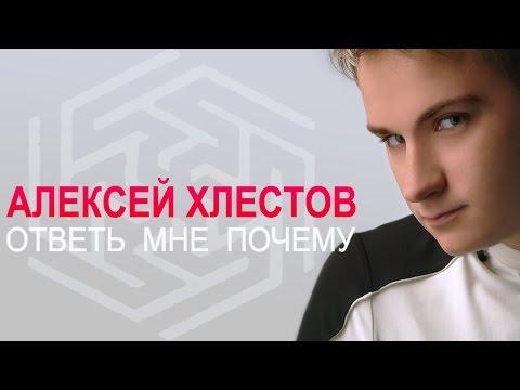 Алексей Хлестов - Ответь мне почему l Альбом 2003