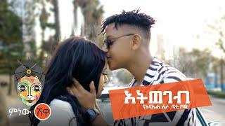 Etiyopya Müziği: Natnael Leta Natnael Leta - Yeni Etiyopya Müziği 2021 (Resmi Video)