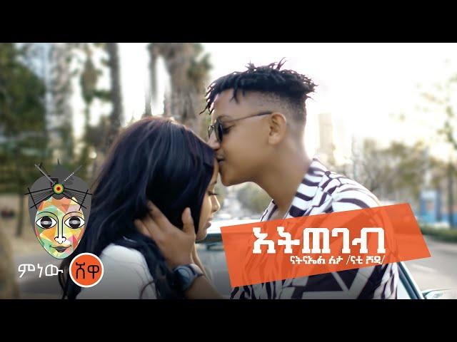 Ethiopian Music : Natnael Leta ናትናኤል ለታ (አትጠገብ) - New Ethiopian Music 2021(Official Video)