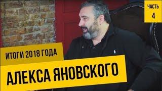 50 элементов управления. Главные итоги 2018 года с Алексом Яновским. Часть 4.