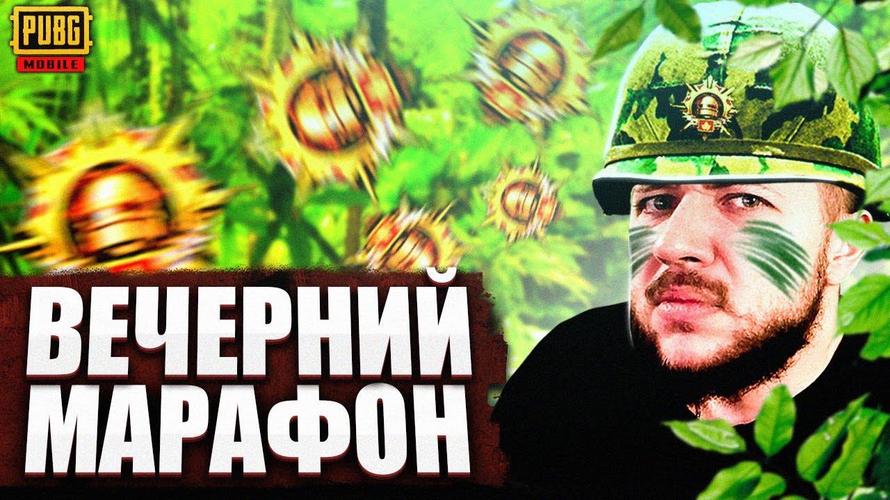 Download ВЕЧЕРНИЙ МАРАФОН В PUBG MOBILE - БЕРЕМ ТОП 500 ЕВРОПЫ! ИГРА НА ТОПЫ | ПУБГ МОБАЙЛ НА ПК PMCE