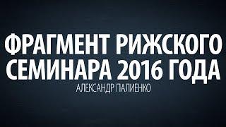 Фрагмент Рижского семинара 2016 года. Александр Палиенко.