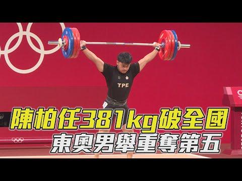 陳柏任381kg破全國 東奧男舉重奪第五/愛爾達電視20210731
