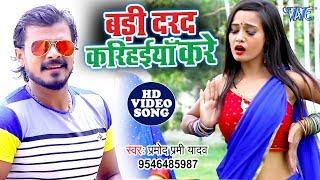 बड़ी दरद करिहईया करे - #Pramod Premi Yadav का एक और धाकड़ #Video_Song - Jab Jab Saiya Kare - New Song