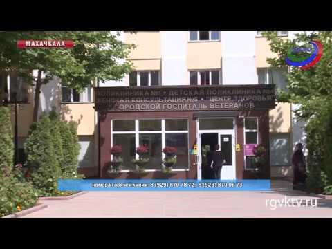 Первая городская больница Махачкалы запустила «горячую линию»