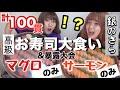 お寿司1種類のみ!100貫食べきるまで終われまてん!!!