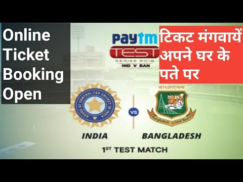 How To Book India Vs Bangladesh 1st Test Cricket Match Tickets Online