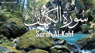 القران الكريم / سورة الكهف 💚بصوت هادئ | ارح قلبك 💙🎧 وعقلك من ضجيج الحياة يوم الجمعة Surah Al-Kahf