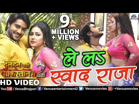 "Pradeep Pandey ""Chintu"" और Priyanka Pandit का सबसे हिट #VIDEO SONG | Lela Sawad Raja | Bhojpuri Song"