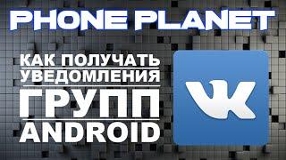 Как получать уведомления и новости групп вконтакте на ANDROID PHONE PLANET