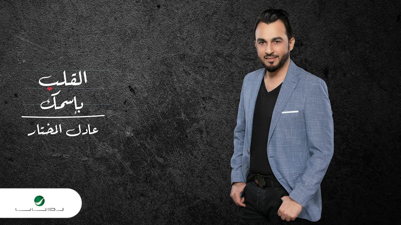 Adil Mokhtar … AlQalb Bi Esmak - Lyrics 2020   عادل مختار … القلب بإسمك - بالكلمات