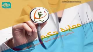 SEMA & ROZANA | أهمية طب الطوارىء في حياتنا اليومية