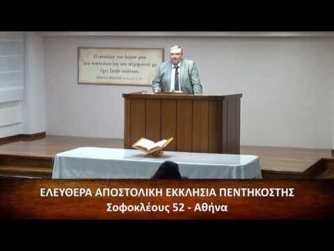 Επιστολή προς Εβραίους κεφ. γ΄ (3) 1-19 // Γιώργος Προκόπης