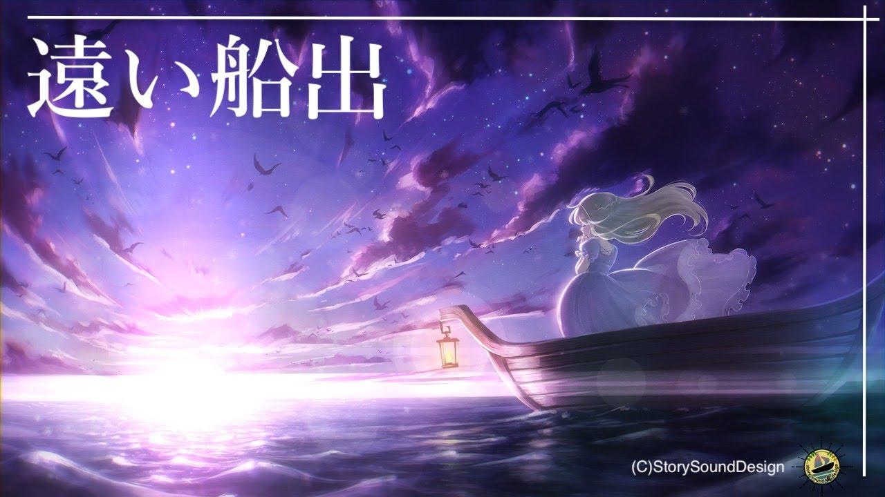 【オリジナル曲】遠い船出【スタジオ山奥】