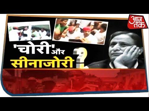 Samajwadi Party सड़कों पर हंगामा करके Azam Khan को बचा पाएगी? देखिए Dangal Rohit Sardana के साथ