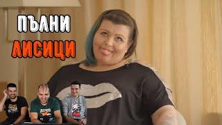 ТОП 10 НАЙ-ПЪЛНИ ЖЕНИ В БЪЛГАРИЯ (ft. Pavel Kolev & Icaka)