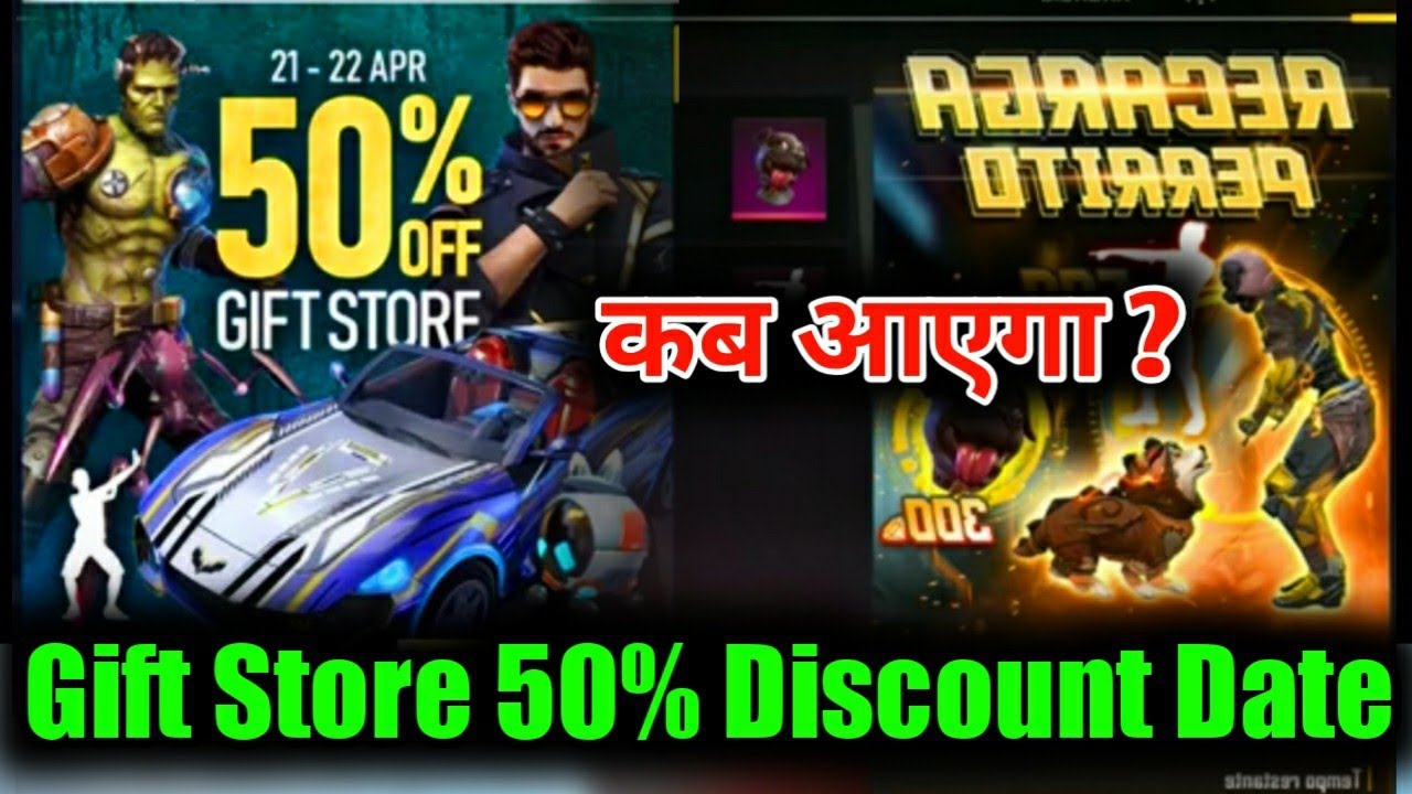 GIFT STORE 50 DISCOUNT FREE FIRE || GIFT STORE 50 DISCOUNT FREE FIRE KAB AYEGA